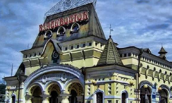 ЖД Вокзал ЖД вокзал Владивосток